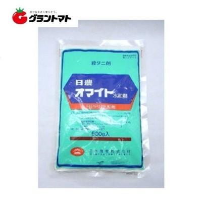 日農オマイト水和剤 500g 果樹用高効果殺ダニ剤 農薬 日本農薬【メール便可(1個まで)】
