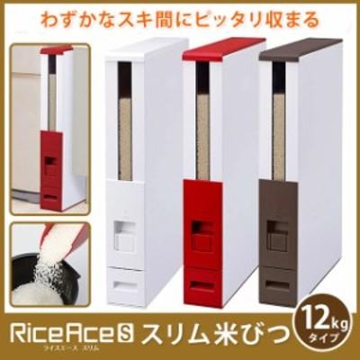 米びつ スリム 12kg 10kg  計量米びつ 米櫃 ライスストッカー ストッカー 米 保存 おしゃれ 小型 コンパクト ライスエース RCB-12S エム