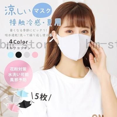 5枚入り マスク 夏用マスク 冷感マスク 接触冷感 涼しいマスク クール 冷たい 洗える 布マスク 薄い 通気性 大人用 UVカット ひんやり 蒸れない