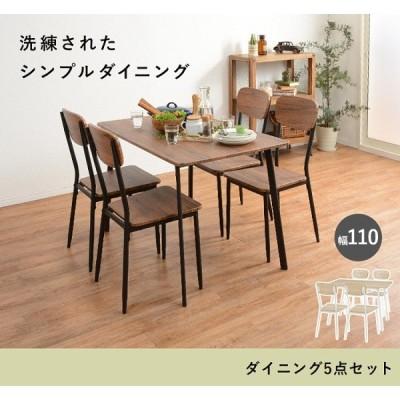 カフェ風 ダイニングテーブル 5点セット 幅110cm スタイリッシュ リビング 食卓 キッチン テーブル チェア イス インテリア 家具 ダイニング セット