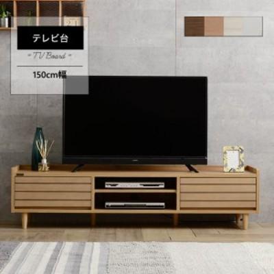 テレビ台 ローボード おしゃれ 150 安い 収納 TV台 TVボード北欧 32型 40インチ ロータイプ 40インチ対応 幅150 引き出し 奥行40 大容量