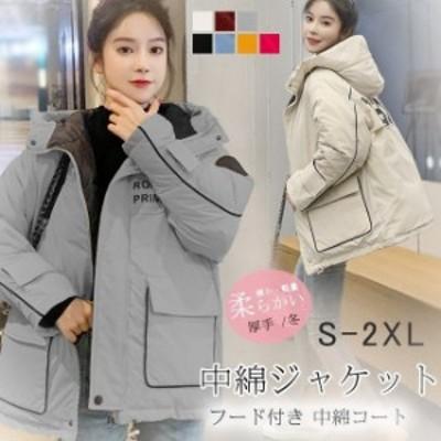 秋冬 中綿ジャケット コート  レディース  新作 フード付き ゆったり  おしゃれ 暖かい アウター