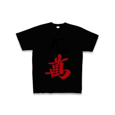 麻雀牌 九萬 <萬子 キュウマン/キュウワン/チューワン/チューマン>黒縁枠ロゴ Tシャツ Pure Color Print(ブラック)