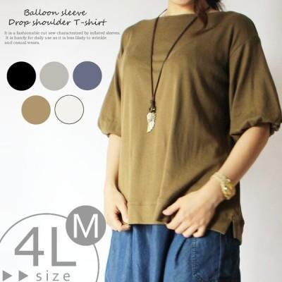 Tシャツ バルーン袖ドロップショルダーTシャツ 半袖 バルーン袖 フレア袖 半袖カットソー ボリューム袖 盛り袖 無地 トップス 綿100 M L LL 3L 4L