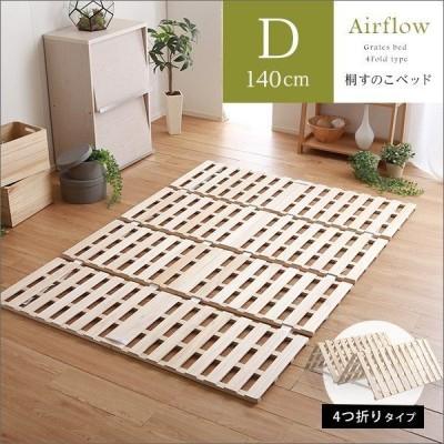 すのこベッド ダブル ベッド 4つ折り式 桐 折りたたみベッド スノコ 木製 湿気対策 YOG