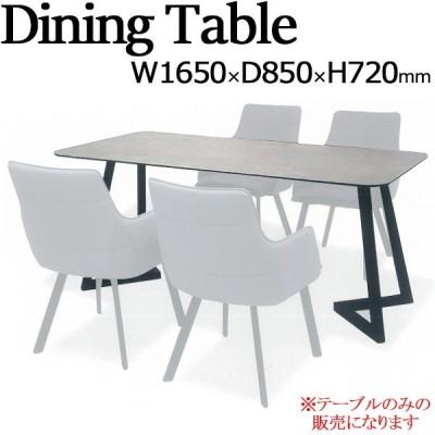 【搬入・設置サービス付】ダイニングテーブル 食卓 4人用 角型 四角 長方形 セラミック天板 マット素材 スチール 幅約165cm TN-0170