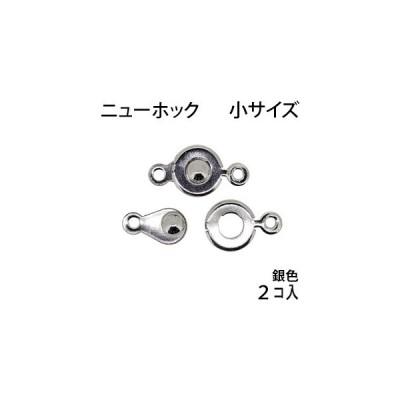 アクセサリーパーツ 金具 ニューホック 小サイズ 銀色 ロジウムカラー 2コ入り