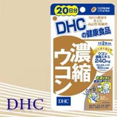 【ウコン加工食品】【健康サプリ】DHC 濃縮ウコン 20日分 40粒【代金引換不可/着日指定不可】