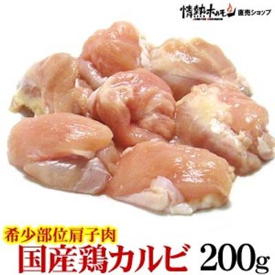 国産 鶏 カルビ 200g(肩子肉。1羽から少量しか取れない希少部位)情熱ホルモン、情ホル 焼肉 BBQ バーベキュー  肉