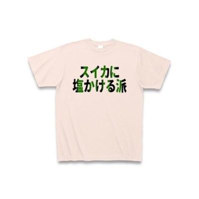 スイカに塩かける派(スイカ柄) Tシャツ(ライトピンク)