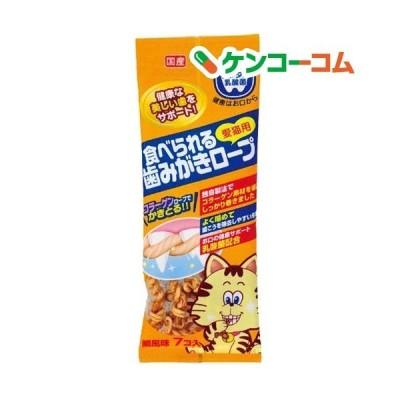食べられる歯みがきロープ 愛猫用 ( 7個入 )/ 歯みがきロープシリーズ