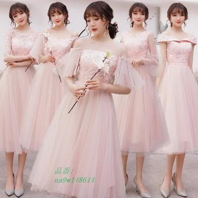 ピンク ドレス ミモレ丈 フレア袖 30代 卒業式 パーティードレス オフショルダー ブライズメイドドレス 結婚式 20代 5タイプ 演奏会