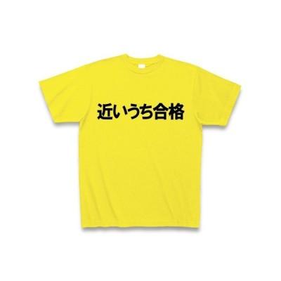 近いうち合格 Tシャツ(デイジー)