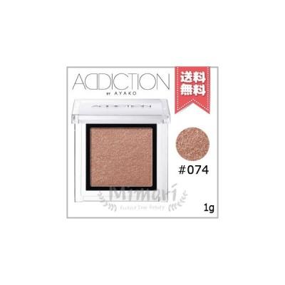 【送料無料】ADDICTION アディクション ザ アイシャドウ #074 1g