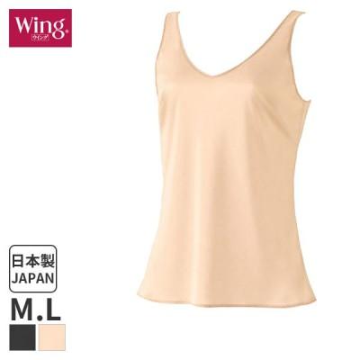 【B】ワコール ウイング シンプルランジェリー キャミソール(M Lサイズ)ES5171 [m_b]