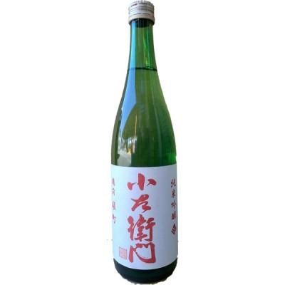 【小左衛門】純米吟醸 備前雄町 720ml瓶