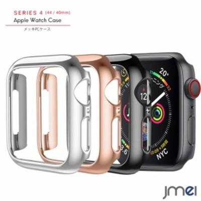 apple watch SE Series 6 5 4 カバー 44mm 40mm PCケース 薄型 メッキ加工 脱着簡単 Series5 アップルウォッチ ケース シリーズ4 シリー