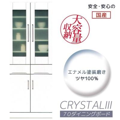 キッチン収納 食器棚 幅70cm おしゃれ 隙間 収納 日本製 引出し付き ダイニングボード キッチンボード 木製 スリム 白 ホワイト 開梱設置