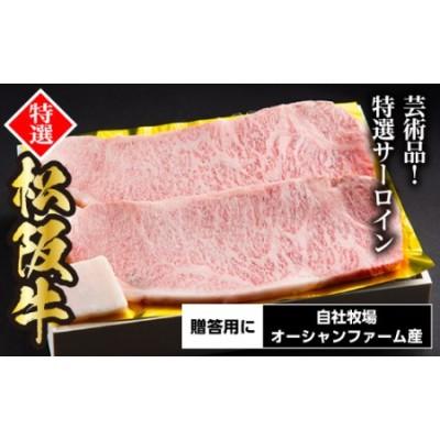 SS01 松阪牛特選サーロインステーキ 400g(2枚入)