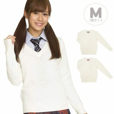 即納 TEENS EVER 17AW Vネックセーター(ホワイト Mサイズ) 2枚セット スクールセーター 制服 JK Vネック 高校生 中学生 学校 無地