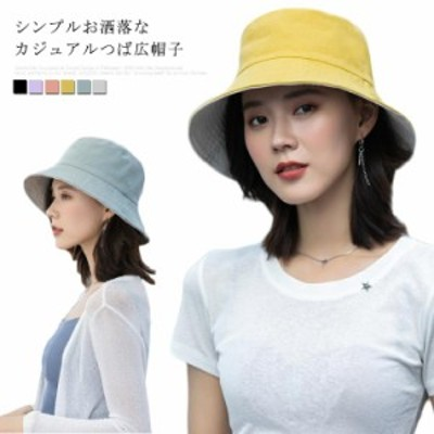 つば広帽子 レディース ハット つば広 カジュアル帽子 無地 リバーシブル仕様 遮光 折りたためる シンプル お洒落 キュート 大人可愛い