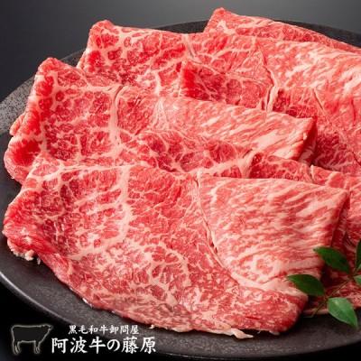 最高級 黒毛和牛 霜降り 極柔 モモしゃぶしゃぶ用 450g 阿波牛の藤原 モモ しゃぶしゃぶ 肉
