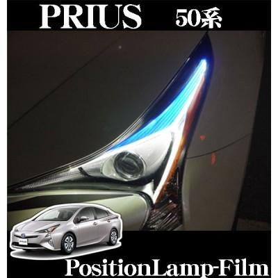 ROADSTAR PRI50-PL-BL4 トヨタ 50系プリウス (H27.12〜 ZVW5#)用 ポジションランプフィルム(ブルー)