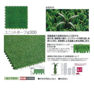 テラモト 人工芝 ユニットターフアルファ 300 MR-001-378-1 業務用 緑 約300×300mm