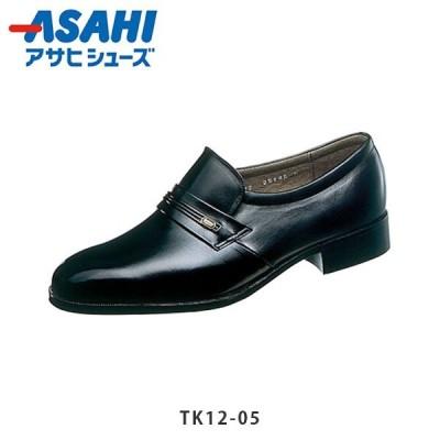 アサヒシューズ メンズ ビジネスシューズ TK12-05 TK1205 通勤快足 ローファー 紳士靴 通勤 会社 オフィス 革靴 レザー ASAHI ASATK1205
