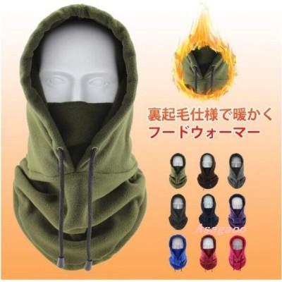 フードウォーマーネックウォーマー裏起毛フリースメンズレディース防寒防風暖かマスク付きマスク帽子アウトドア