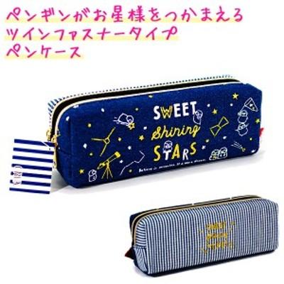 筆箱 ペンケース ボックス タイプ 女の子 向け ツインファスナー タイプ お星様で遊ぶ ペンギン ( Sweet Shining Stars ) クラックス