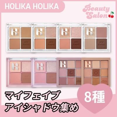 [ホリカホリカ] HOLIKA HOLIKA My Fave Mood Eye Palette / マイフェイブ / アイシャドウ集め / デイジー / ムーニー / ホリカホリカアイシャドウ集め