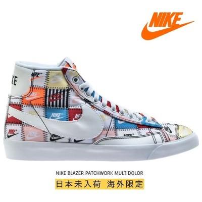 ナイキ スニーカー メンズ レディース ハイカット ナイキ ブレーザー mid Nike BLAZER MID パッチワーク ホワイト マルチカラー 海外正規品