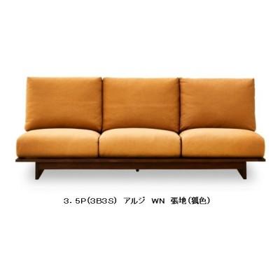 国産品 ニッポネア ソファ 3.5P(3B3S) アルジ 木部:2色対応:WN/OAK 張地:3色対応 カバーリング オイル塗装 開梱設置送料無料