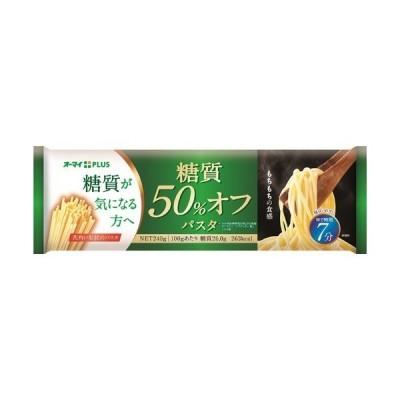 オーマイプラス 糖質50%オフパスタ ( 240g )/ オーマイプラス