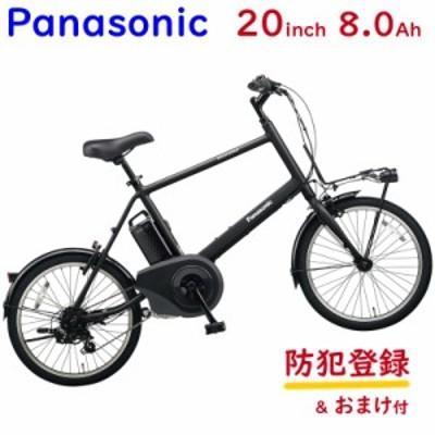 パナソニック ベロスター・ミニ BE-ELVS072B ミッドナイトブラック 20インチ  ミニベロ 電動アシスト自転車