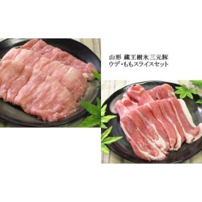 ☆山形 蔵王樹氷三元豚 ウデ・ももスライスセット 1kg☆