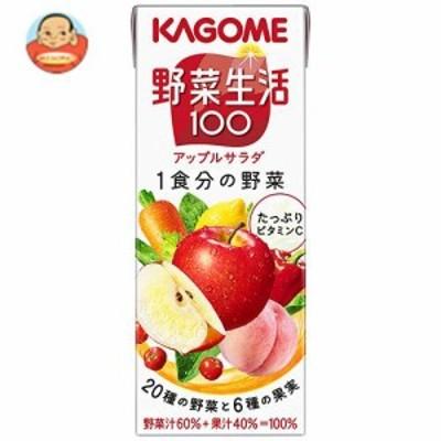 送料無料 カゴメ 野菜生活100 アップルサラダ 200ml紙パック×24本入