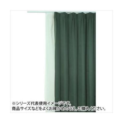 防炎遮光1級カーテン ダークグリーン 約幅150×丈150cm 2枚組 (APIs)