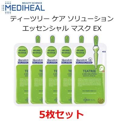 メディヒール MEDIHEAL 韓国コスメ 5枚 ティーツリー ケア ソリューション エッセンシャル マスク EX パック お試し 正規品 ニキビ BTS 母の日 2021