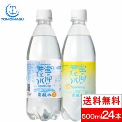炭酸水 500ml 24本 送料無料 天然水 スパークリング 蛍の郷 プレーン レモン 炭酸飲料 友桝飲料 ダイエット