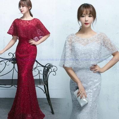 人気新品 マーメイドドレス パーティー パーティドレス イブニングドレス ウェディング ロングドレス レース 二次会 披露宴 ドレス お呼ばれ 大きいサイズ