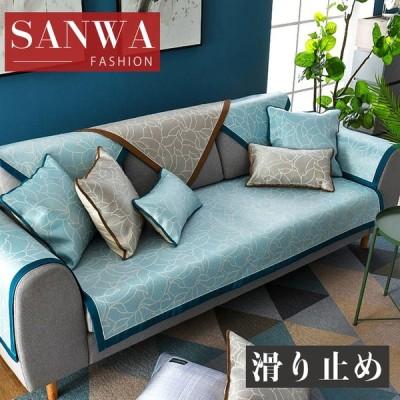 6点セット  ソファーカバー 夏用 涼感 涼しい   耐久   ソフト  おしゃれ  洋風 インテリア 汚れ防止 sofa cover