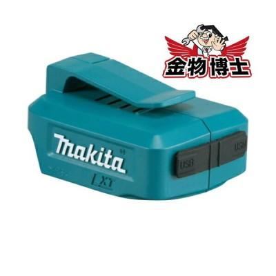 マキタ USB用アダプタ ADP05(JPAADP05) マキタ スマホ 充電 マキタ スマートフォン