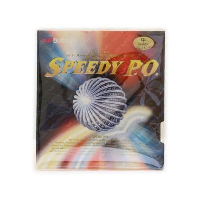 バタフライ(Butterfly) 卓球ラバー スピーディー PO 00260 (メンズ、レディース、キッズ)