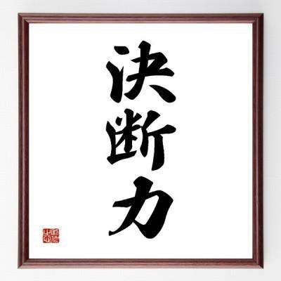 書道色紙/三字熟語『決断力』額付き/受注後直筆
