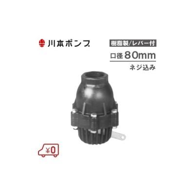 川本ポンプ 樹脂製 フート弁 80mm VF2-80 レバー付/ネジ込み 部品 フード弁 フートバルブ 配管部材