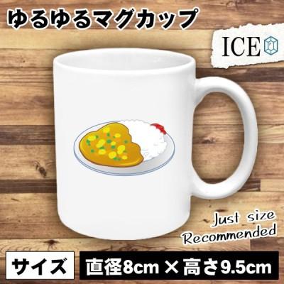 カレーライス おもしろ マグカップ コップ 陶器 可愛い かわいい 白 シンプル かわいい カッコイイ シュール 面白い ジョーク ゆるい プレゼント プレゼント ギ