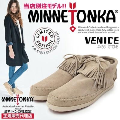【MINNETONKA ミネトンカ】正規販売代理店 フリンジ スニーカー 【VENICE】【456】STONE