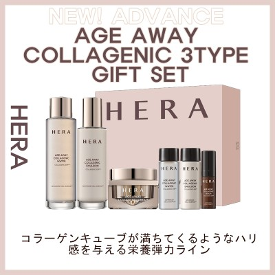 NEW[HERA]AGE AWAY COLLAGENIC 3種セット★スキン150ml+エマルジョン120ml+クリーム25ml/cellcure